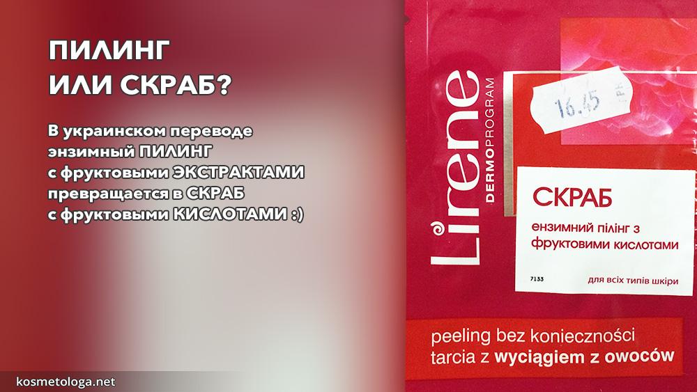 Пилинг от Lirene - Неточный перевод превращает энзимный пилинг в скраб!
