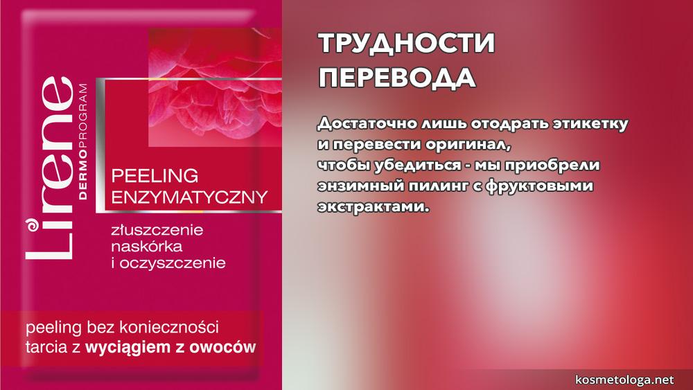 Пилинг от Lirene - энзимный пилинг с фруктовыми экстрактами