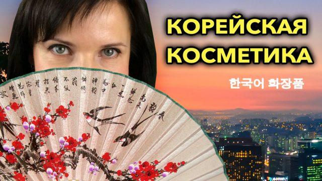 Корейская косметика / Японская косметика
