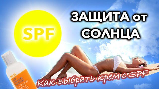 Как выбрать солнцезащитный крем с SPF