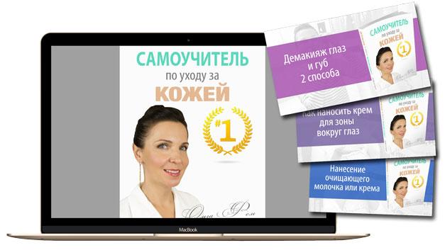 Ольга Фем - Самоучитель по уходу за кожей #1 + 14 Видео