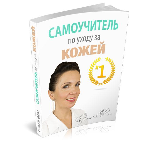 Самоучитель по уходу за кожей #1 - Ольга Фем - Скачать Бесплатно