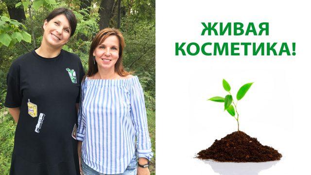 Чем натуральная косметика отличается от органической? Правда ли, что органическая косметика менее эффективна и почему органическая косметика порой имеет неприятный запах - рассказывает химик-технолог Юлия Гагарина.