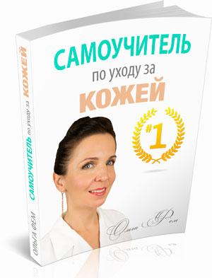 Самоучитель по уходу за кожей #1 - Ольга Фем