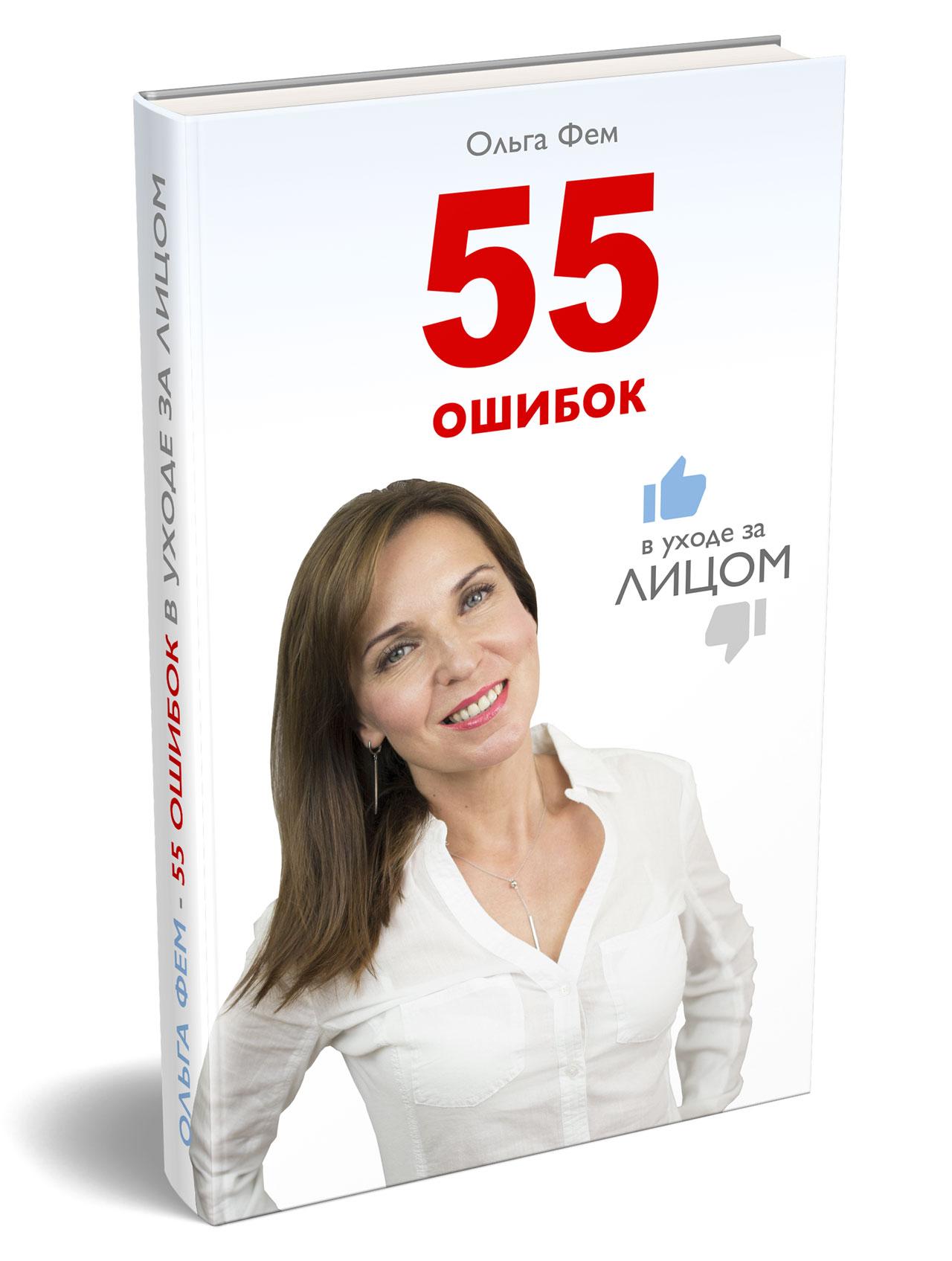 Новая книга Ольги Фем - 55 ошибок в уходе за лицом - Ревизия вашего домашнего ухода за кожей