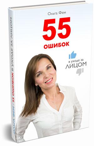 55 ошибок в уходе за лицом - Ольга Фем